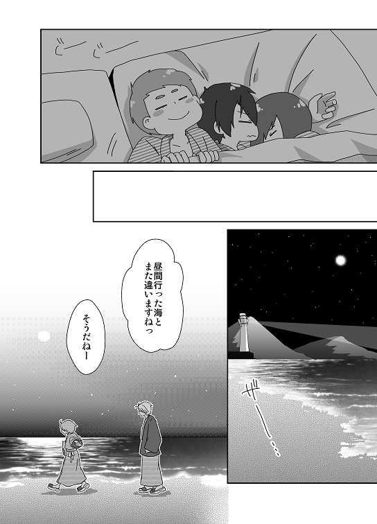 20話 ゴールデンウィーク!(4)
