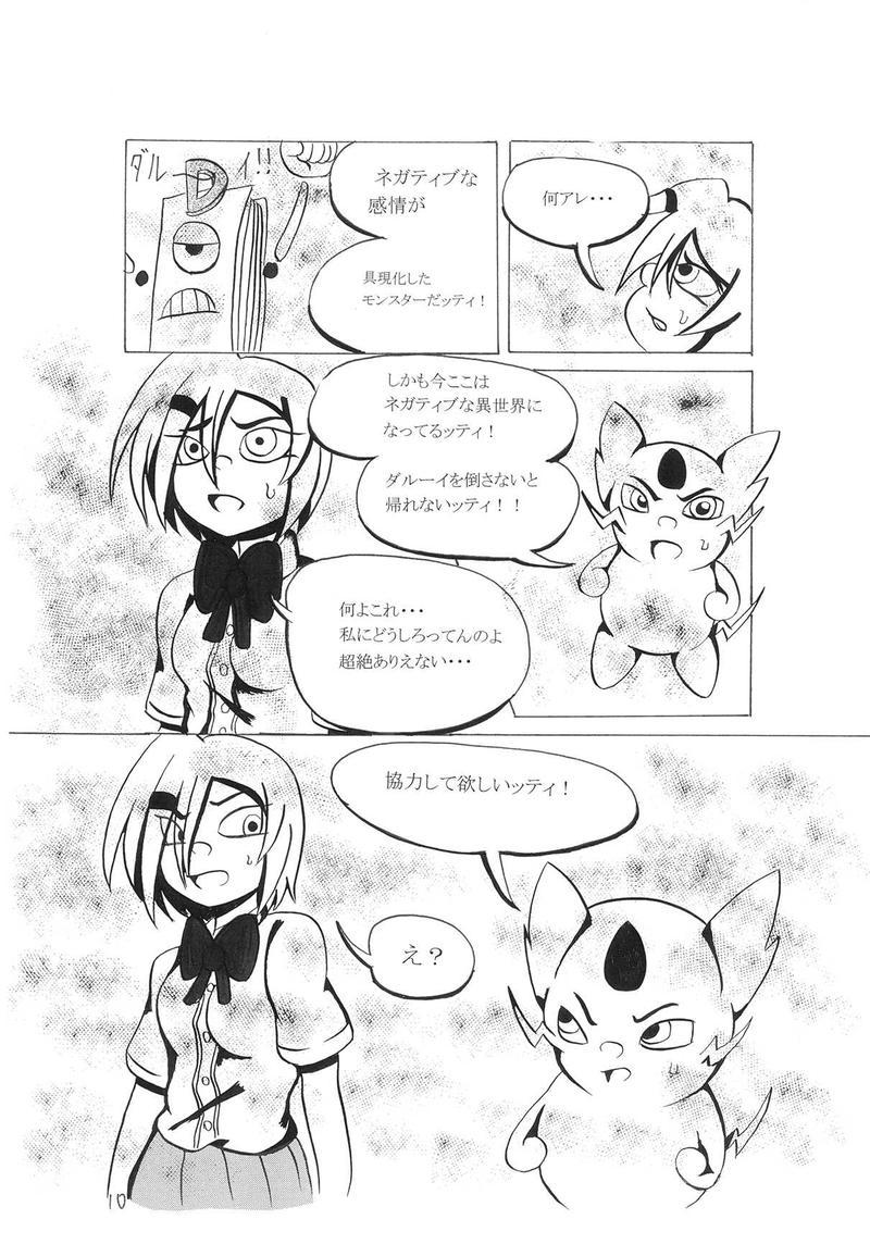 超絶!ヒールプラス♡シリーズ販売サンプル#1