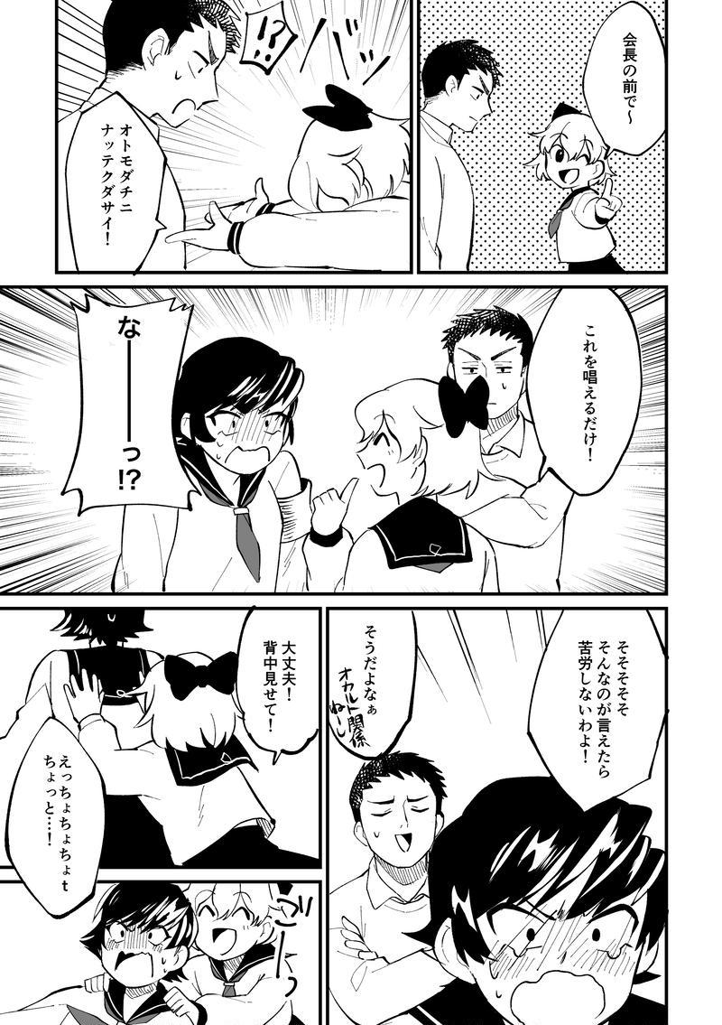 「呪い」~オカルト同好会解散の危機!?~(第1話)②