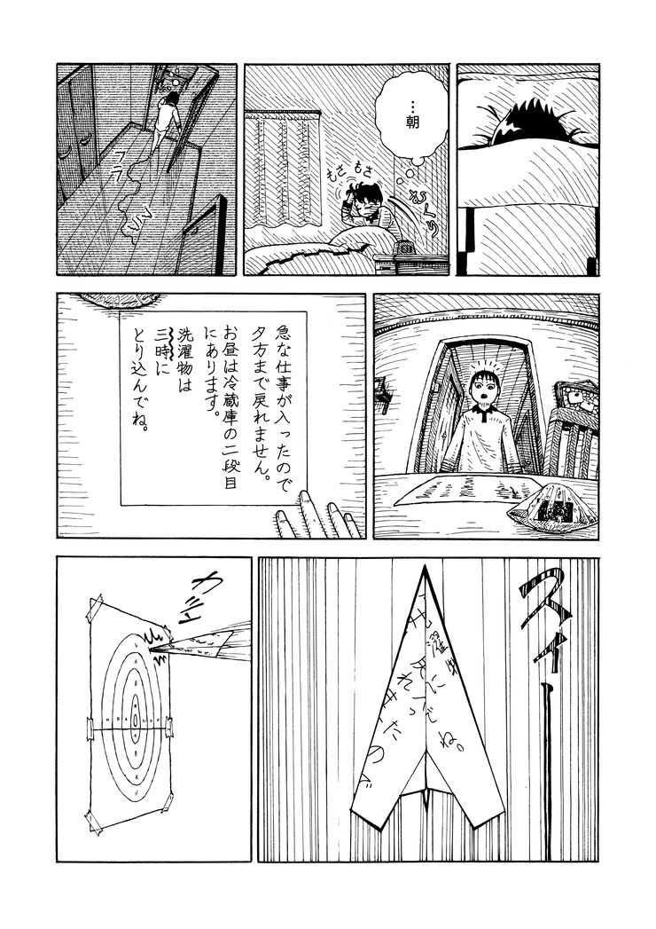 くずかご(前編)