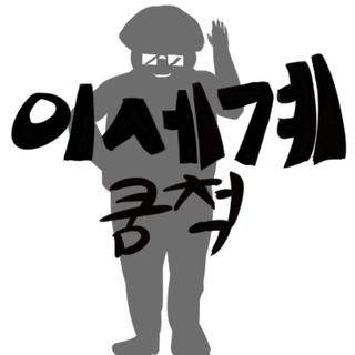 二世界クムチャック6.5