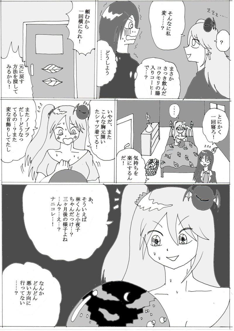 第7話「メンヘラ女とメルヘン男」の巻最終回