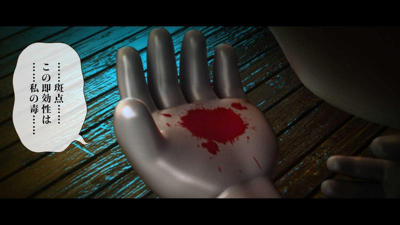 第1章 透明人間の殺戮 第5節 殺戮から逃れる術は無し 2