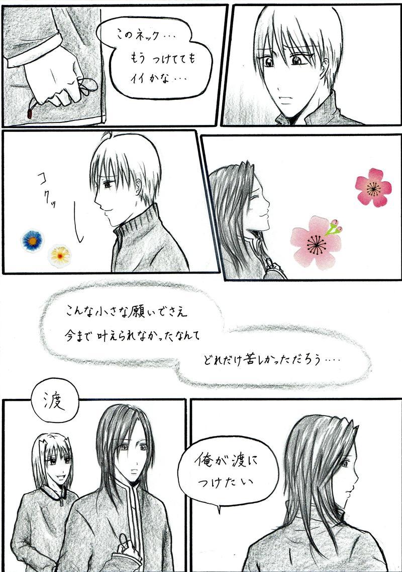 第14話 開花