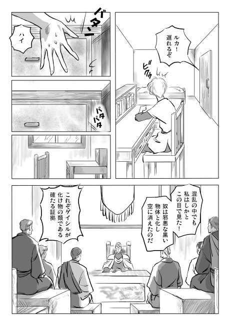 3話 魅了(1)