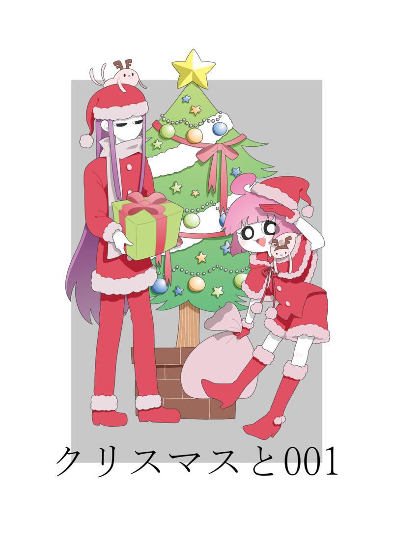 クリスマスと001