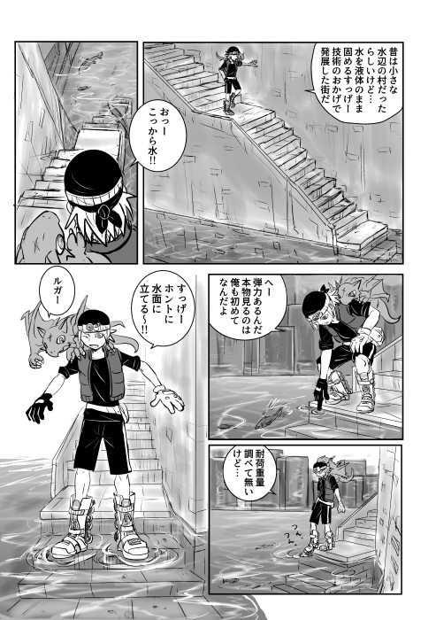 エレキヤ水の都編(ウオータービレッジ編)