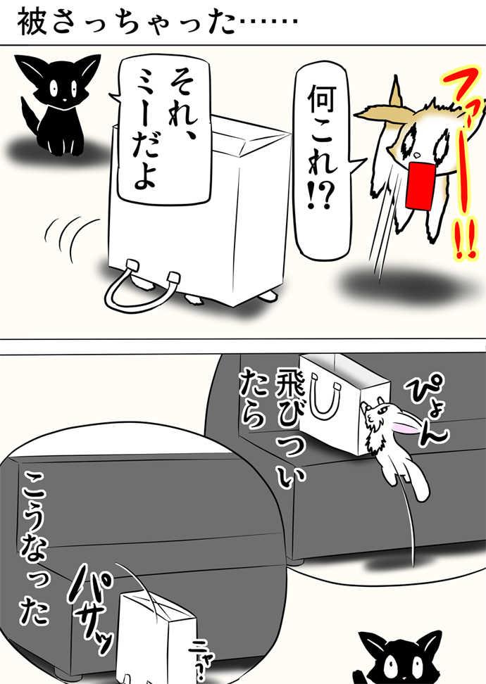 ミーのおもちゃ箱727話~第732話