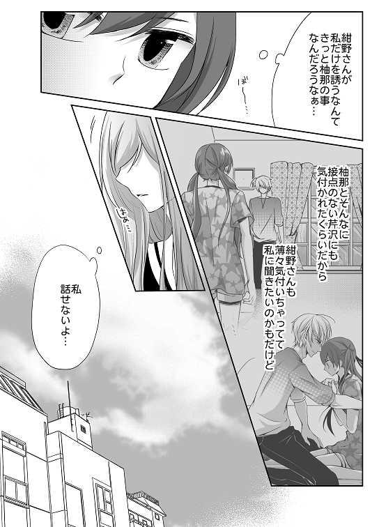 28話 思惑(2)