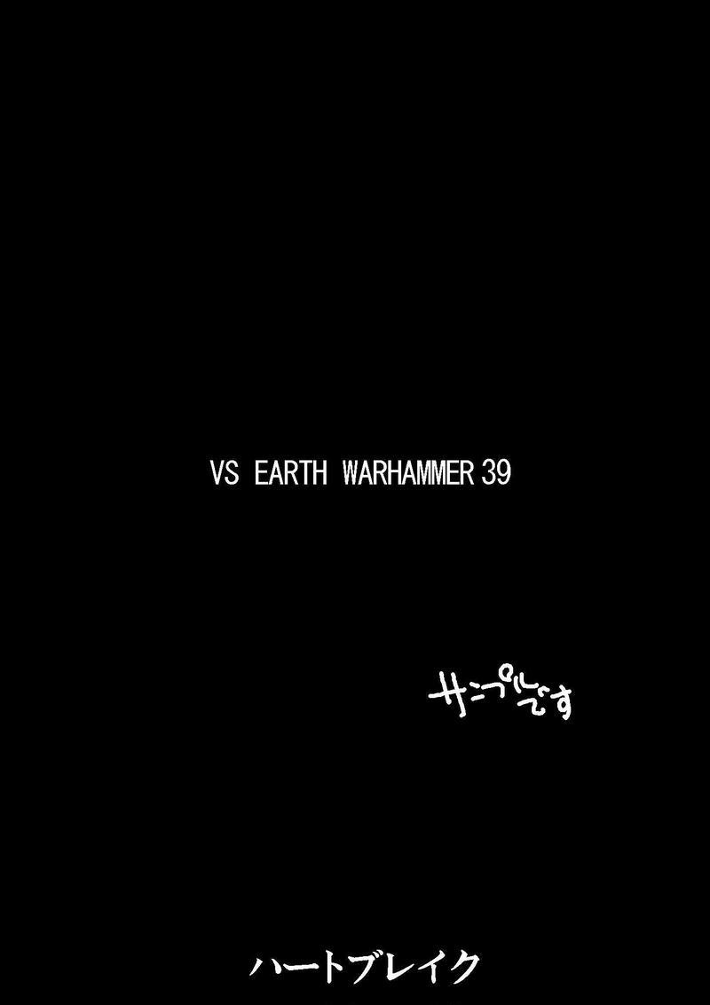 第43話 ハートブレイク(サンプル)