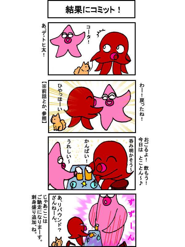 海の生き物的「宇宙人」! その9