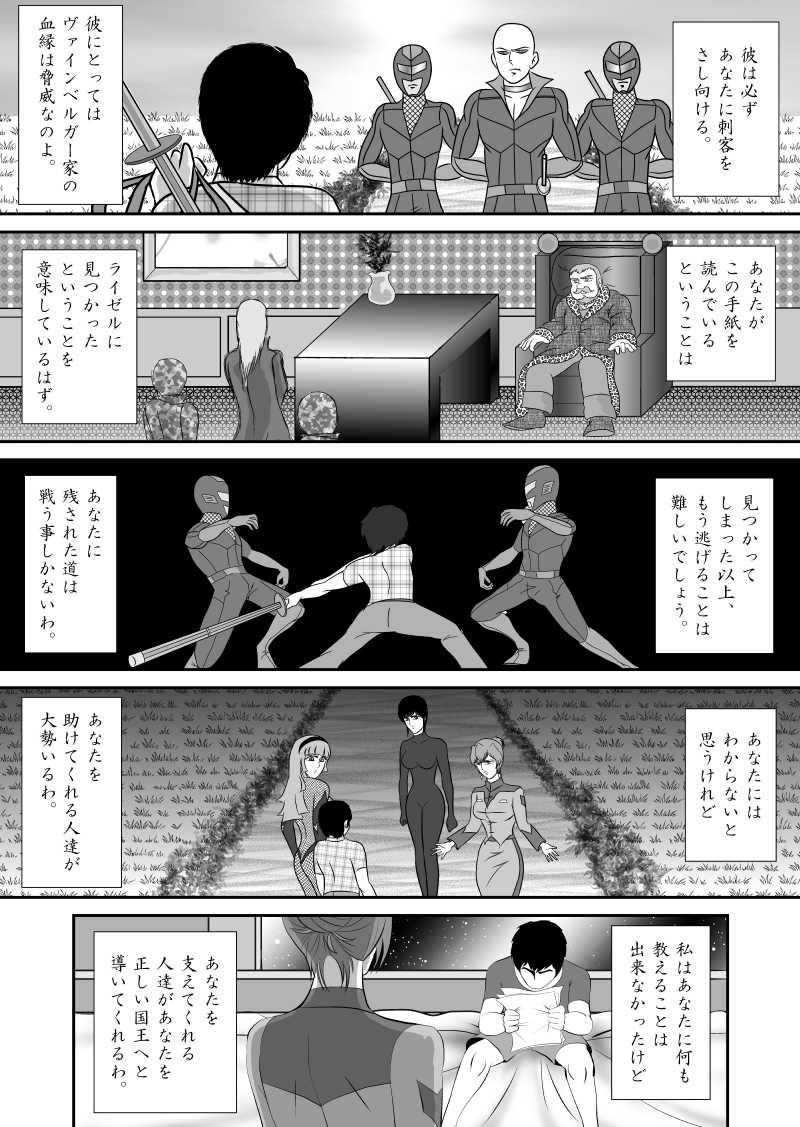 第33話 待ち受ける敵(2)