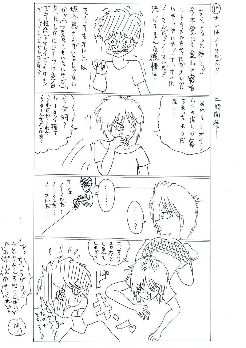 同性への目覚め?!