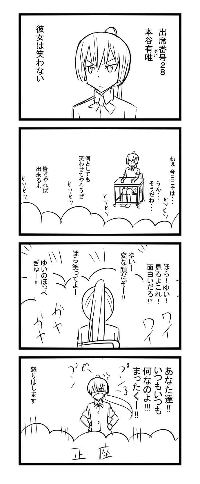 サイドストーリーpart2