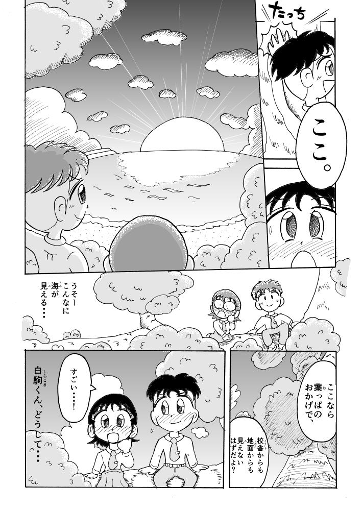 Chapter2/3「キミと夏の終わり、将来の夢、大きな希望。」