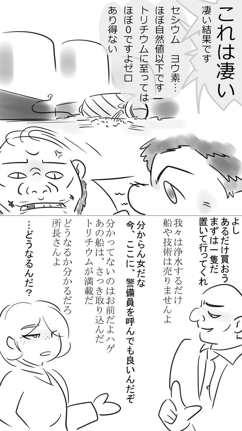 第7話 石棺作戦ー中編ー