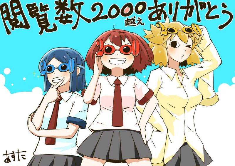総閲覧数2000突破ありがとうございます!