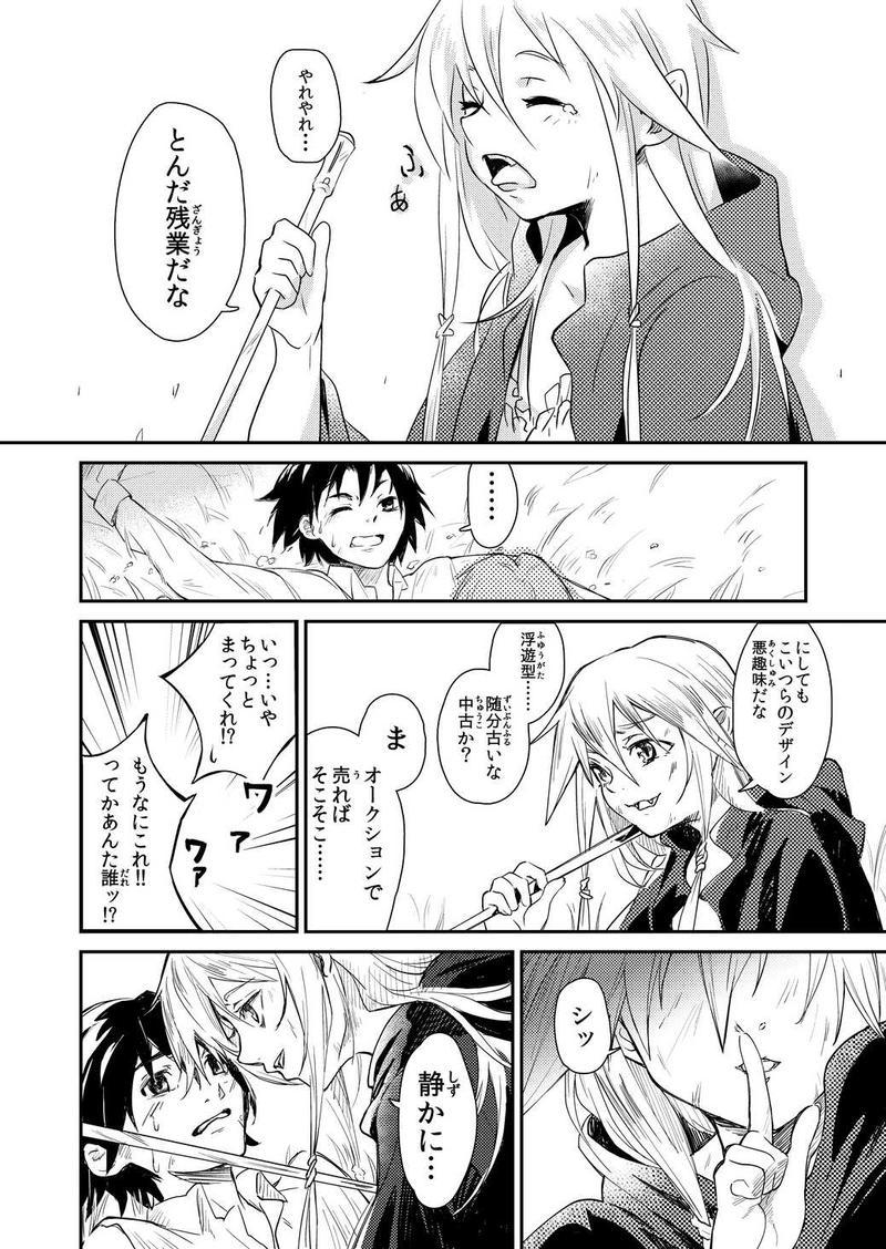魔法の夜明け【前編】