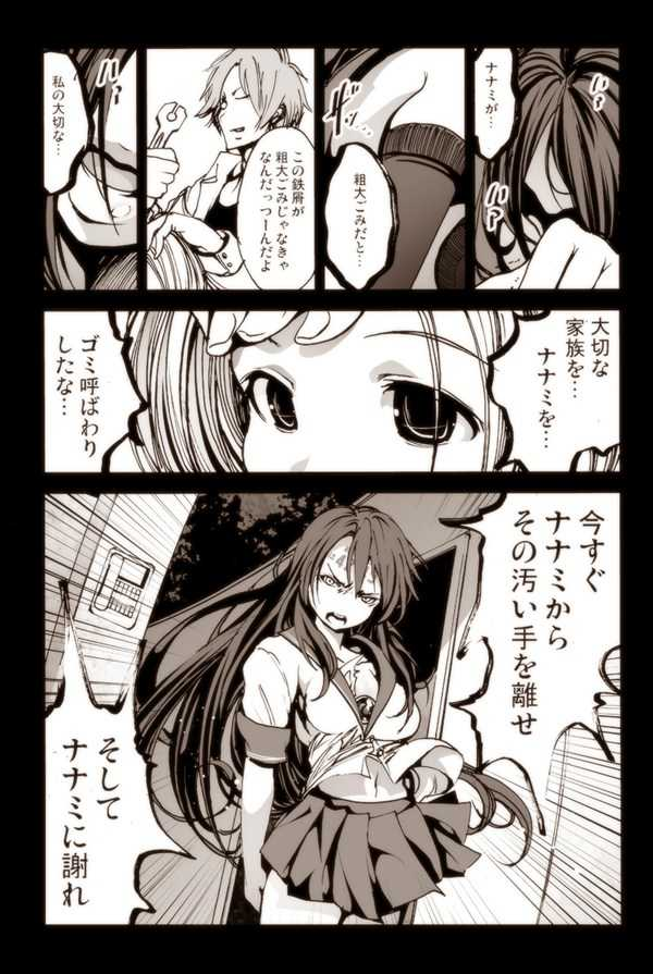 第6話「ロボコンファイト後編」祝!単行本化決定!!