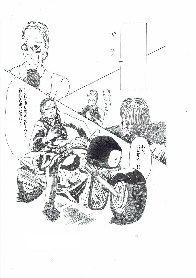 マスゴミテロの真実ーウクライナ編ー (2話)