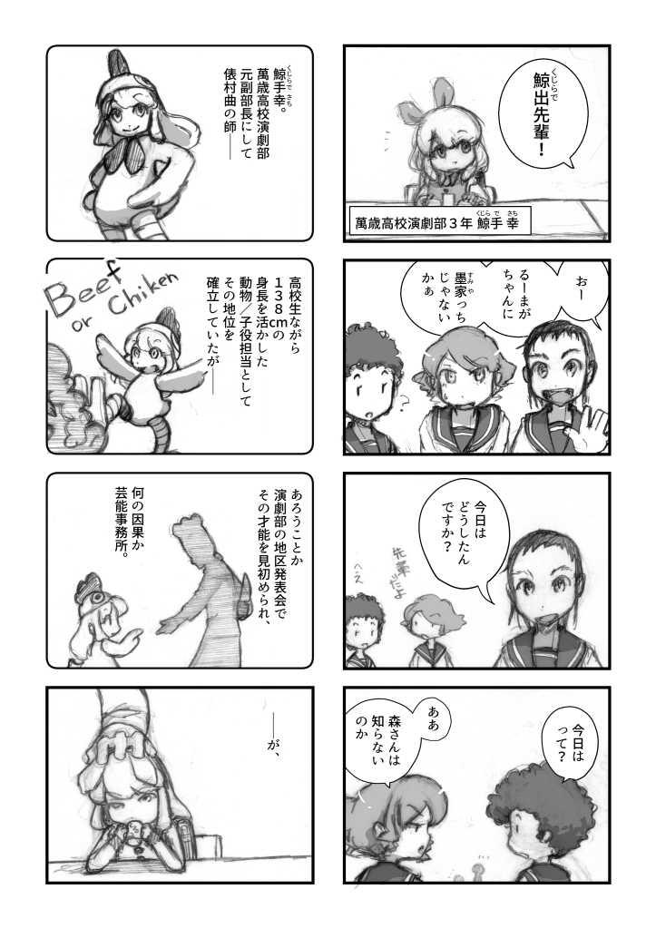 「スーパーレジェンド篇」
