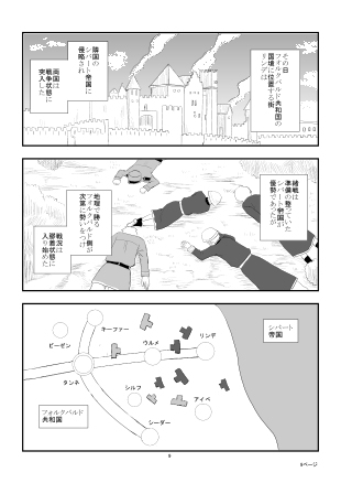 Parallel Garden 第23話