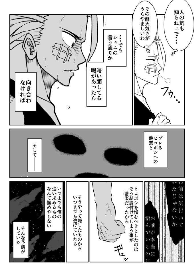 第六話【あの日】(後半)