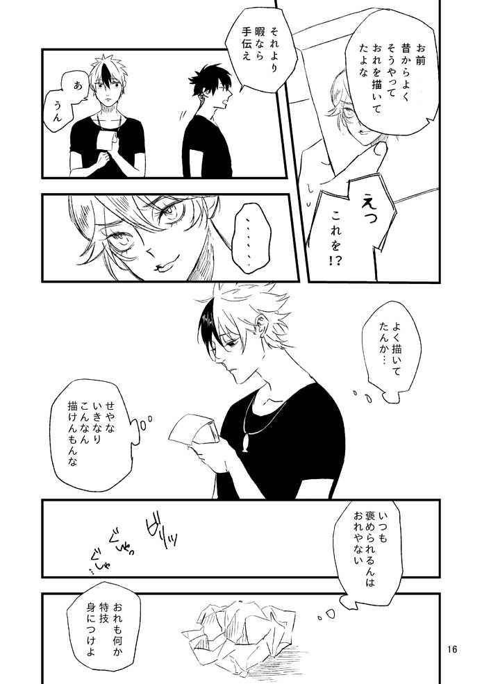 【小ネタ】ぼすさか1