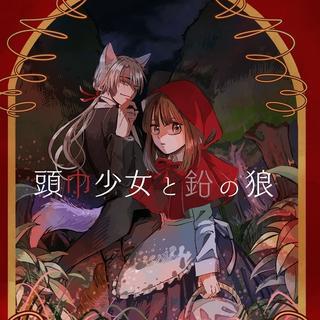 頭巾少女と鉛の狼