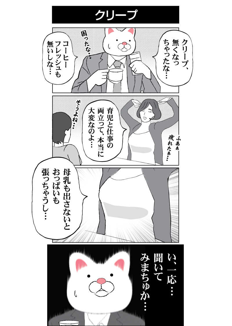 会社員 玖島川の日常 104