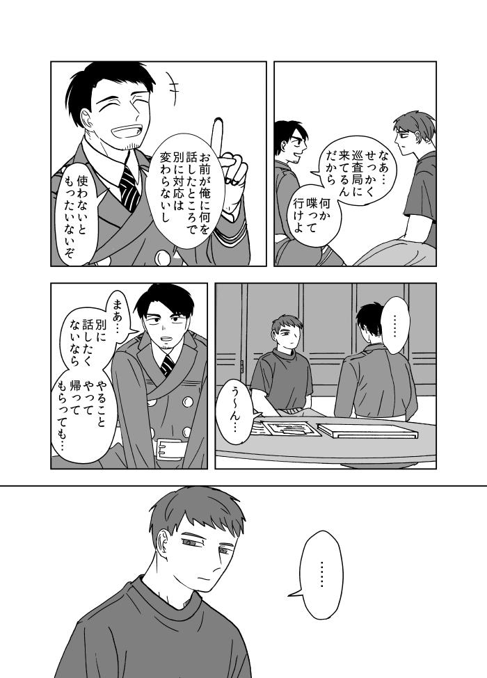 #05 心を殺す枷