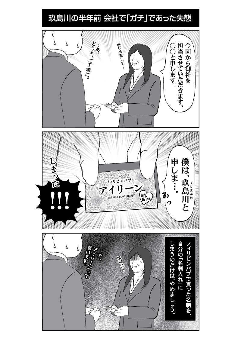 会社員 玖島川の日常 4