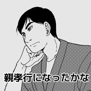 昭和初期の母の実家を再現したかっただけの親孝行漫画 その1