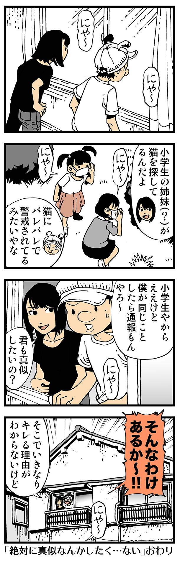 【普通】にゃにを言う!
