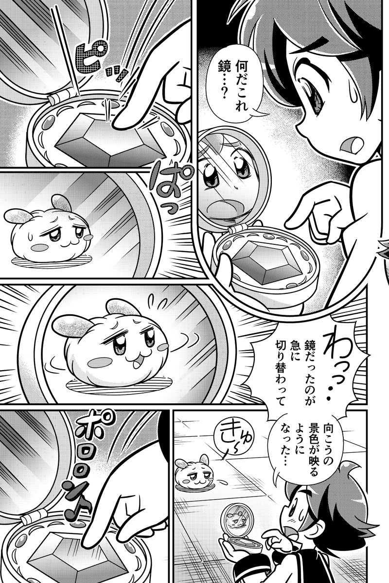 ひみつのソラちゃん Part1