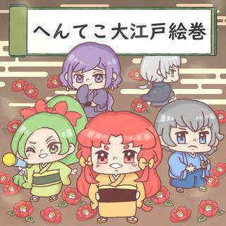 へんてこ大江戸絵巻(2)