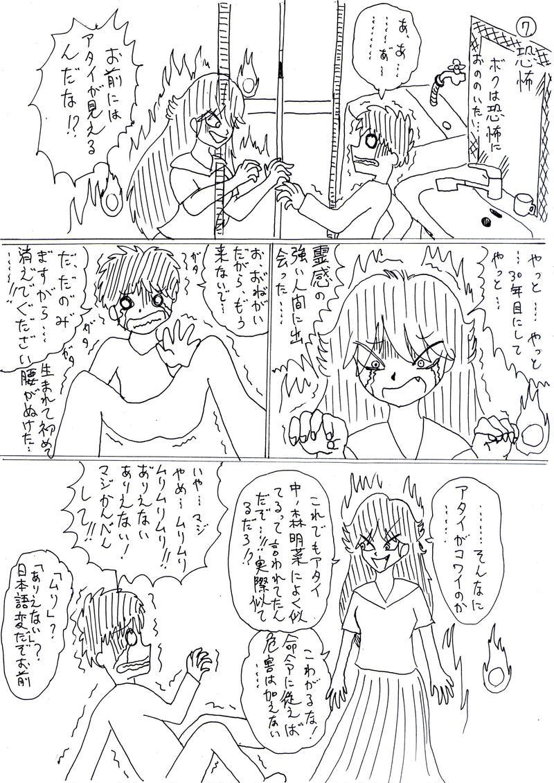 藤原サキ子