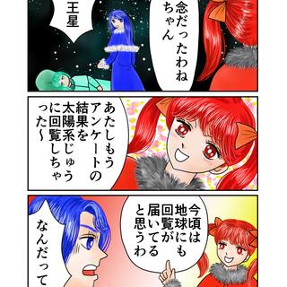 第8話 天王星・海王星・冥王星