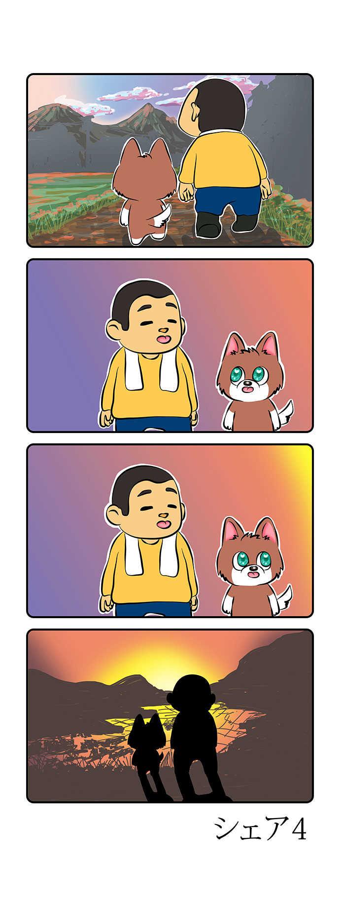 論太郎とシェア