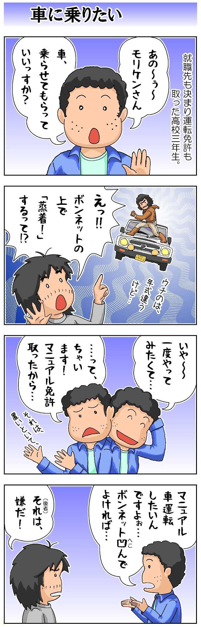 車に乗りたい