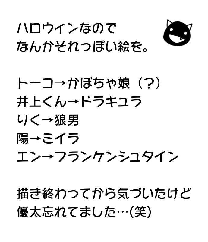 番外編:ハロウィンイラスト