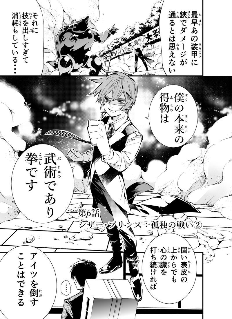 第六話「シザー・プリンス:孤独の戦い②」