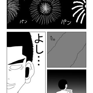 第55話 ぼっちと花火