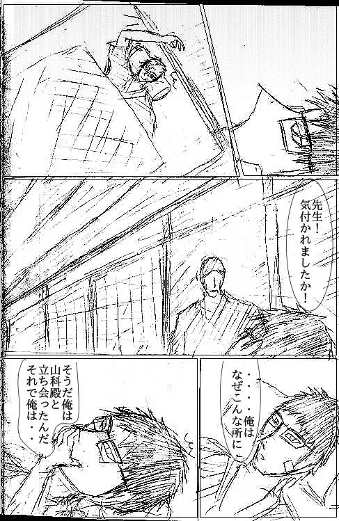 第三話 真田十勇士 その3