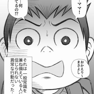 小田真嘉物語 第八話