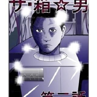 ザ・箱☆男 第三話 「俺は今・・・生きている!」