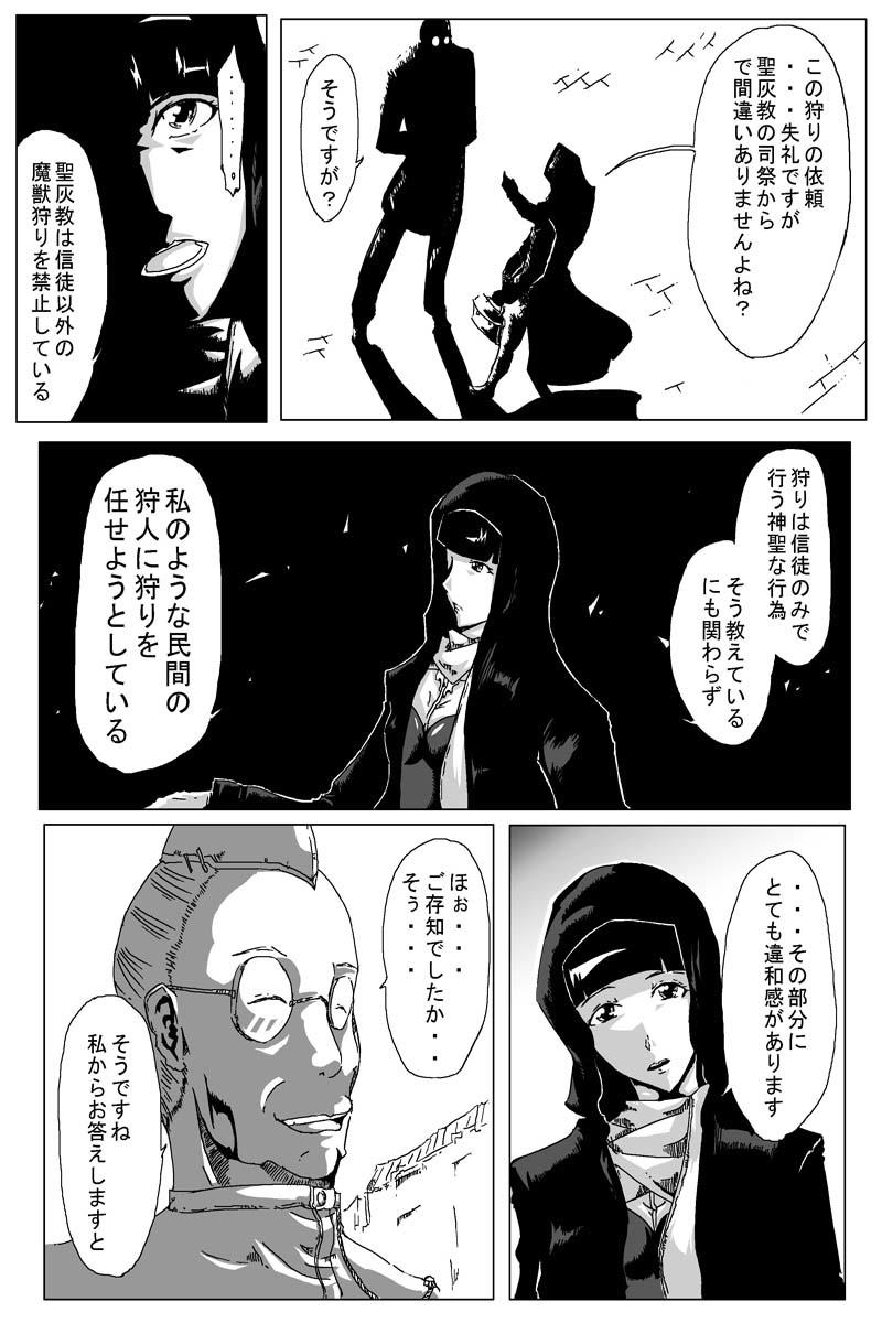 魔獣狩りの魔女 9話
