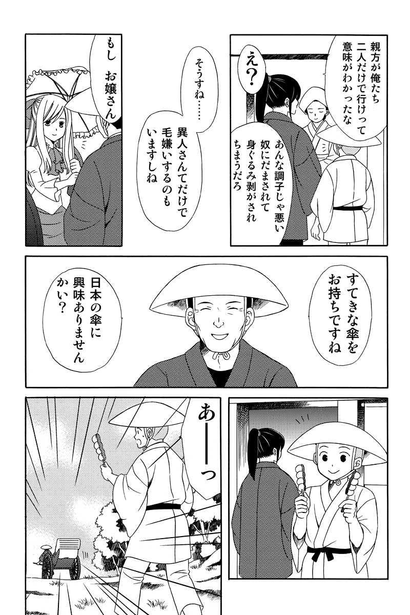 忍ノ人力俥夫