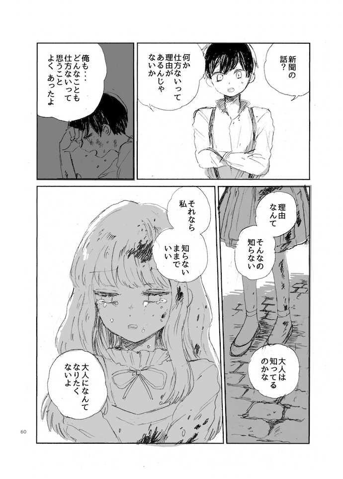 第2話(後)