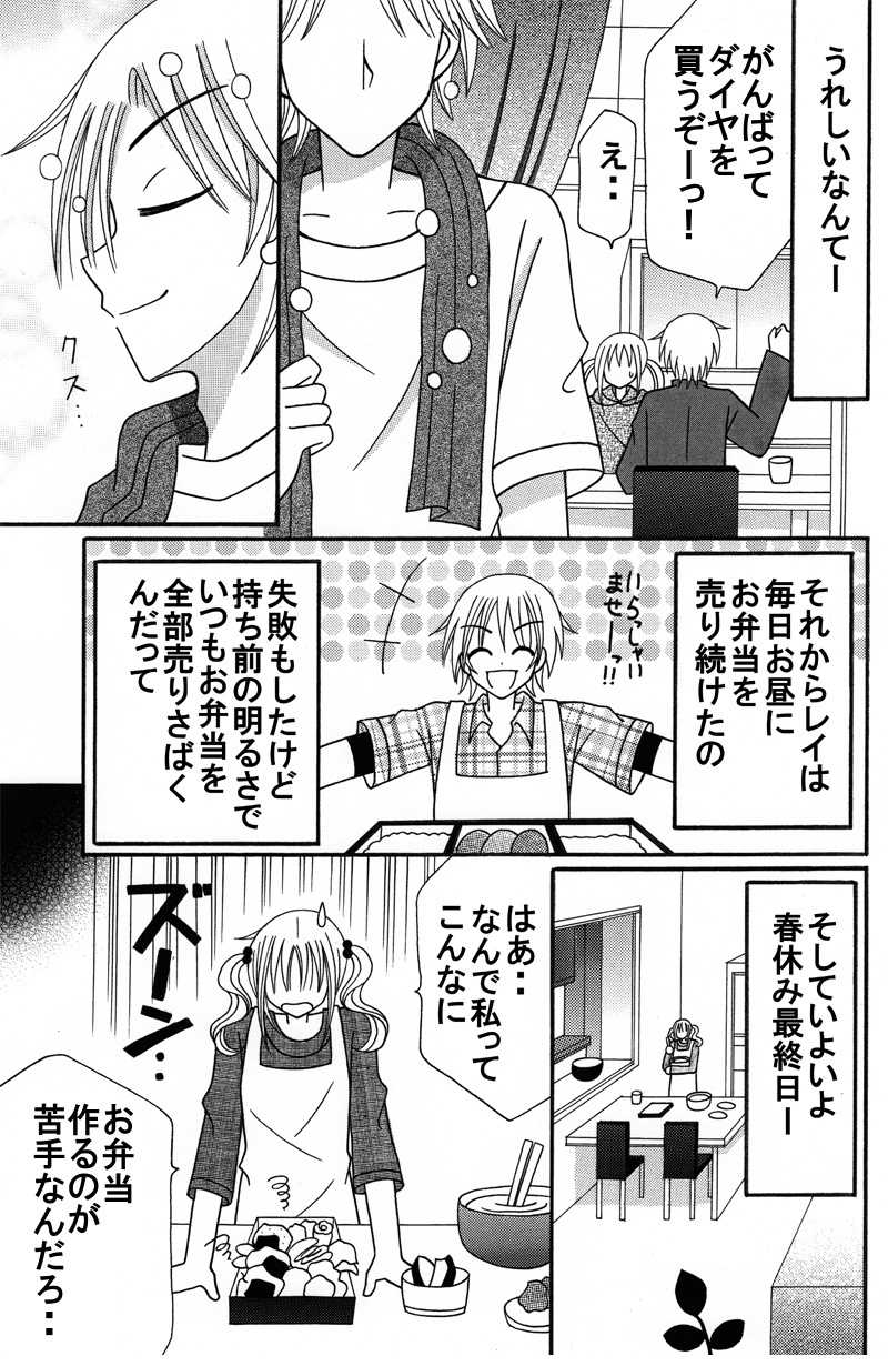 第7話:レイVS四葉のお兄ちゃん(その2)